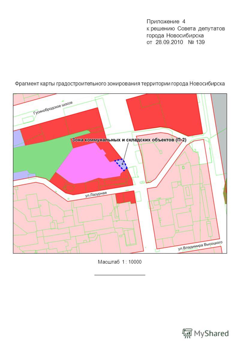Фрагмент карты градостроительного зонирования территории города Новосибирска Масштаб 1 : 10000 Приложение 4 к решению Совета депутатов города Новосибирска от 28.09.2010 139