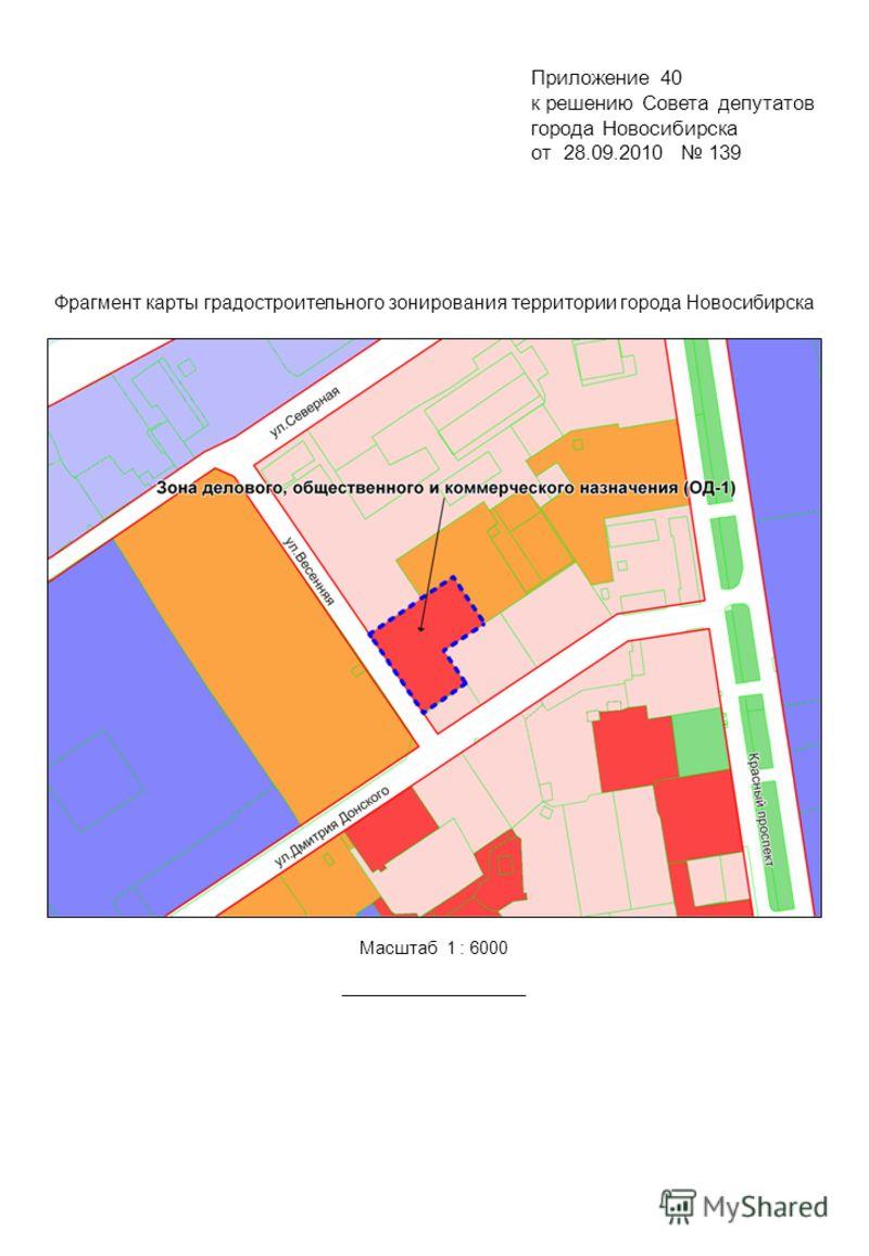 Фрагмент карты градостроительного зонирования территории города Новосибирска Масштаб 1 : 6000 Приложение 40 к решению Совета депутатов города Новосибирска от 28.09.2010 139