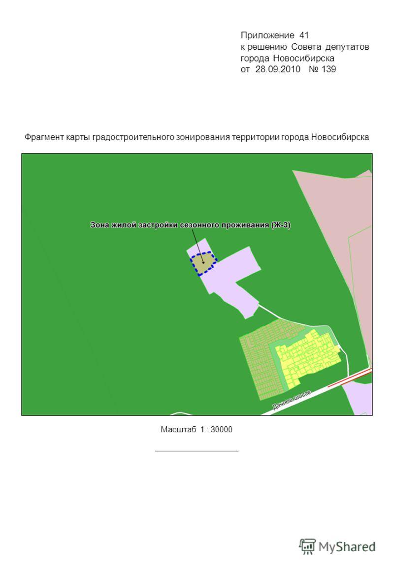 Фрагмент карты градостроительного зонирования территории города Новосибирска Масштаб 1 : 30000 Приложение 41 к решению Совета депутатов города Новосибирска от 28.09.2010 139