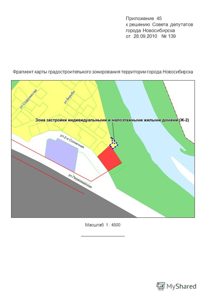 Фрагмент карты градостроительного зонирования территории города Новосибирска Масштаб 1 : 4500 Приложение 45 к решению Совета депутатов города Новосибирска от 28.09.2010 139