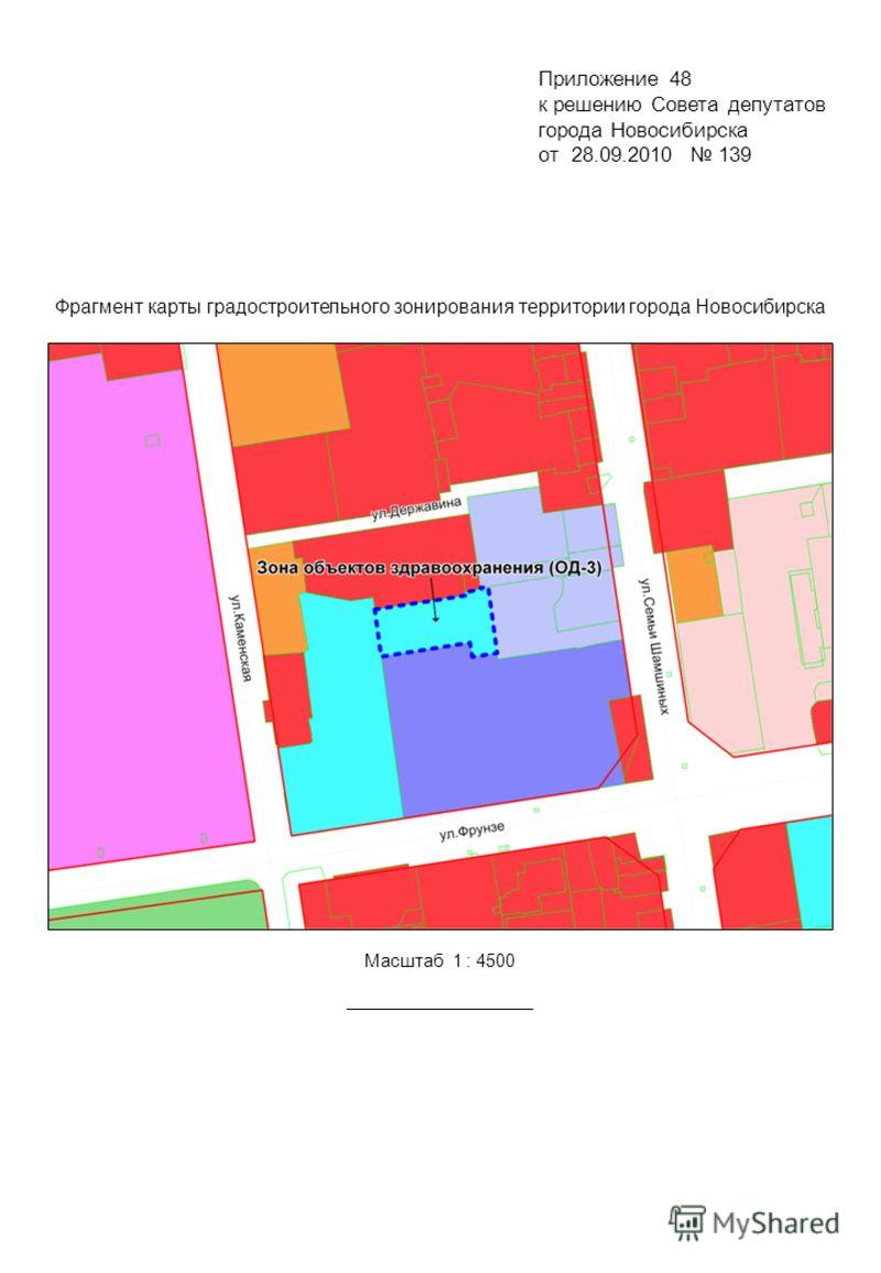 Фрагмент карты градостроительного зонирования территории города Новосибирска Масштаб 1 : 4500 Приложение 48 к решению Совета депутатов города Новосибирска от 28.09.2010 139