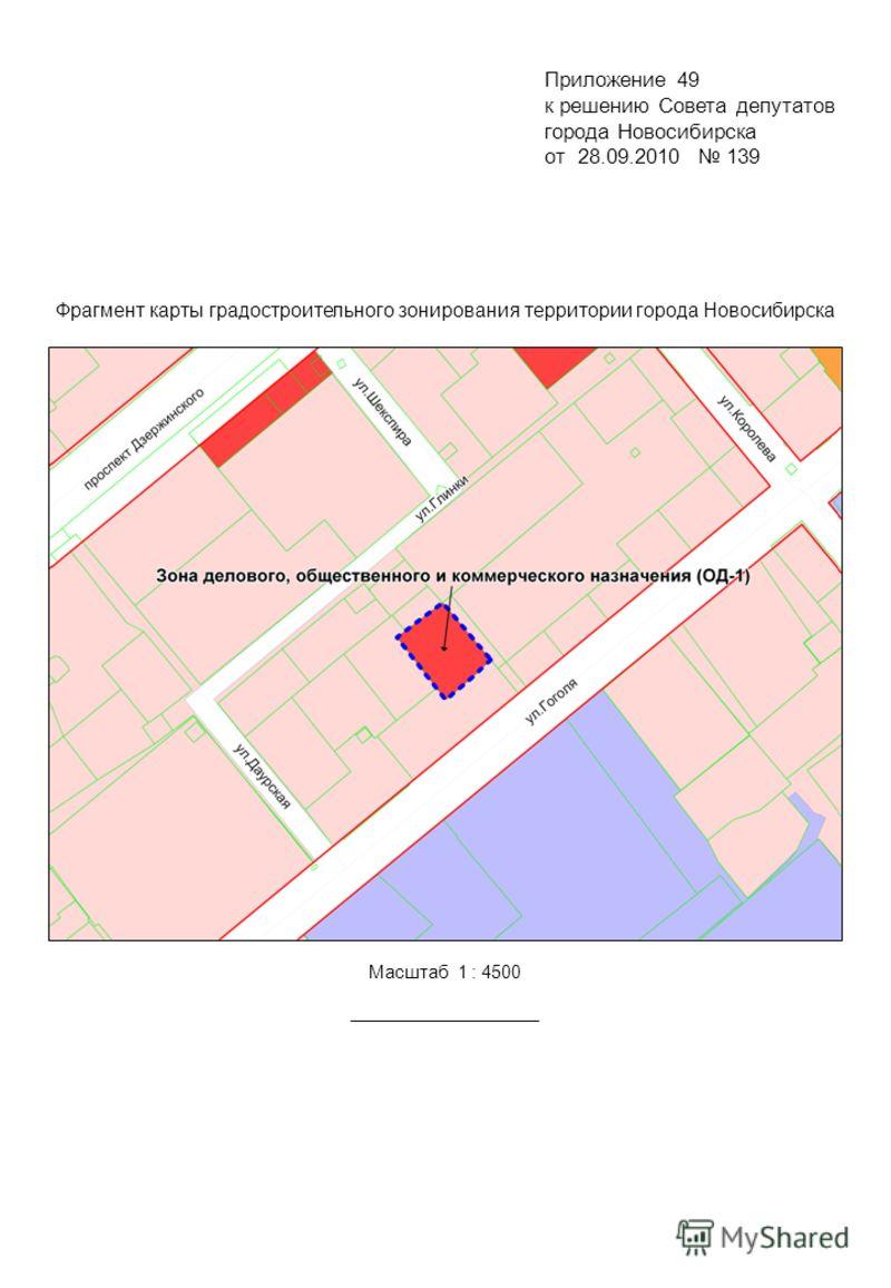 Фрагмент карты градостроительного зонирования территории города Новосибирска Масштаб 1 : 4500 Приложение 49 к решению Совета депутатов города Новосибирска от 28.09.2010 139