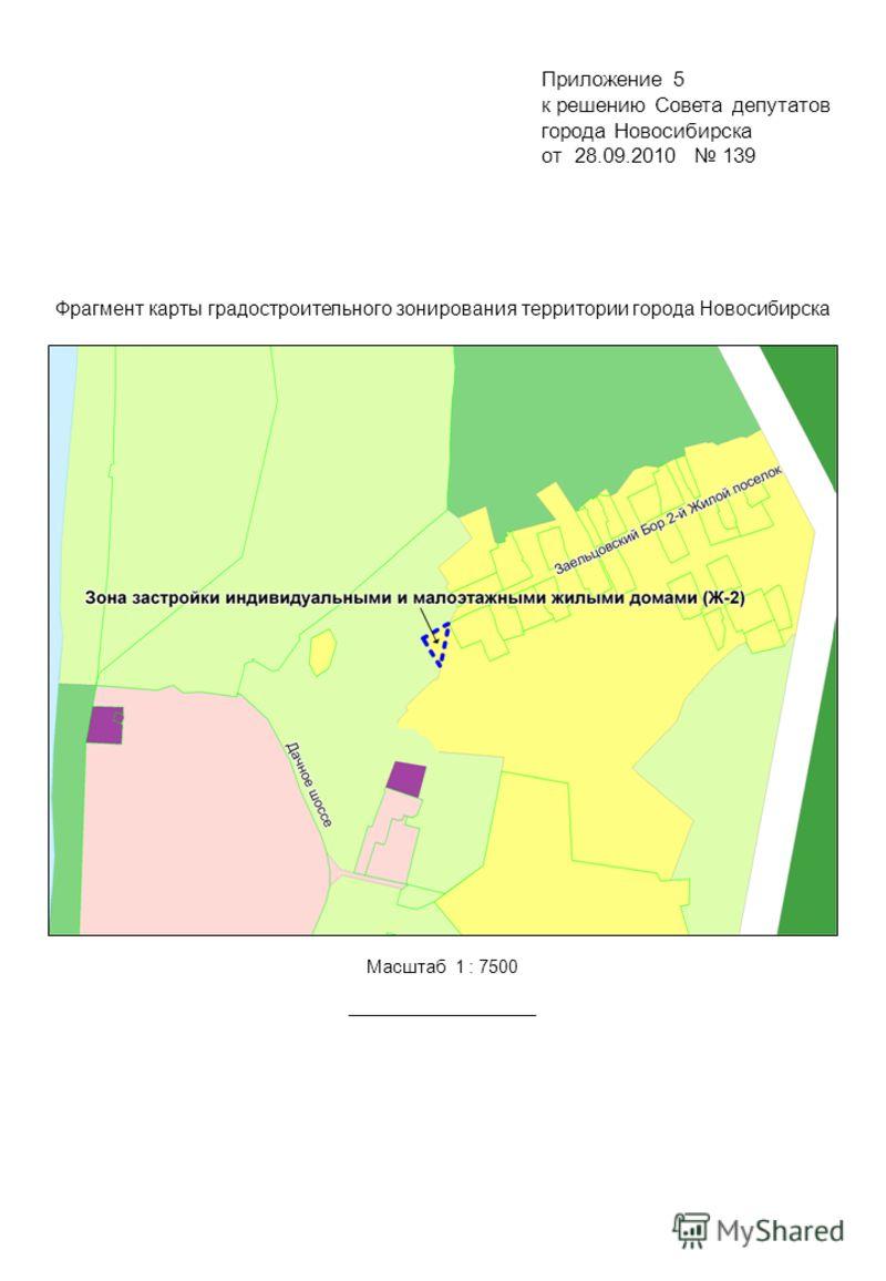 Фрагмент карты градостроительного зонирования территории города Новосибирска Масштаб 1 : 7500 Приложение 5 к решению Совета депутатов города Новосибирска от 28.09.2010 139