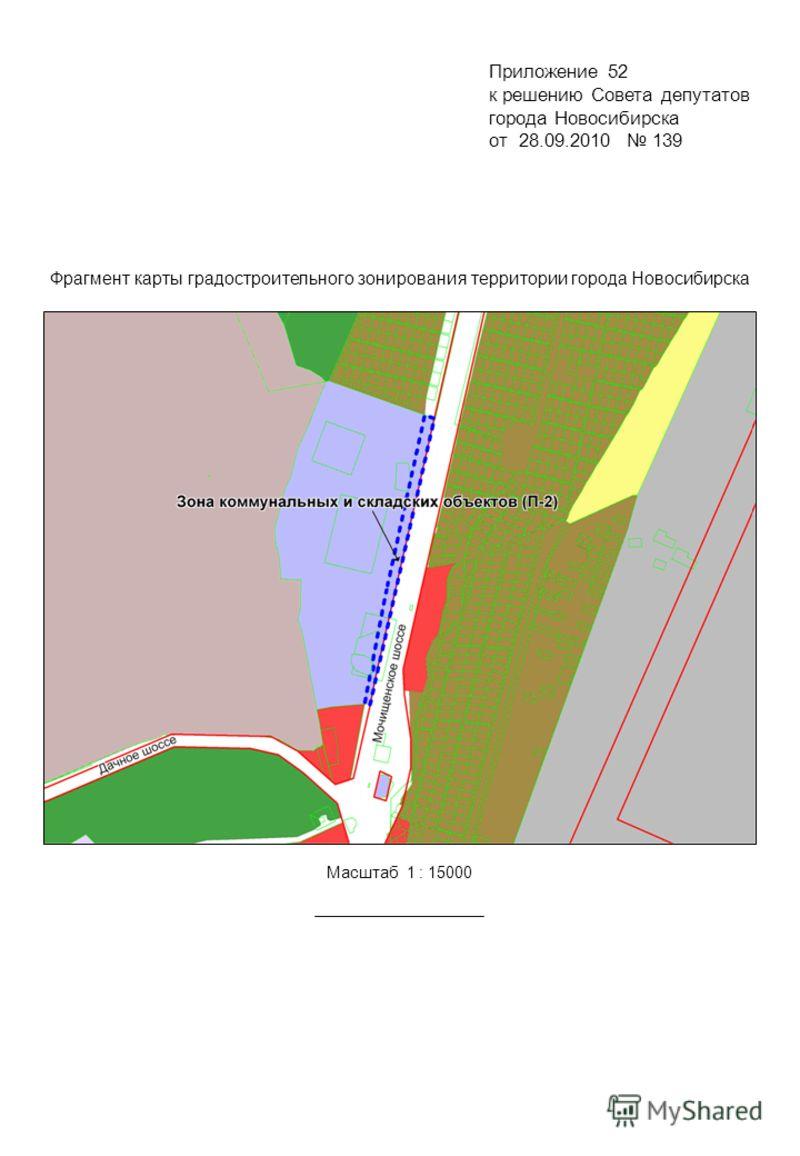Фрагмент карты градостроительного зонирования территории города Новосибирска Масштаб 1 : 15000 Приложение 52 к решению Совета депутатов города Новосибирска от 28.09.2010 139