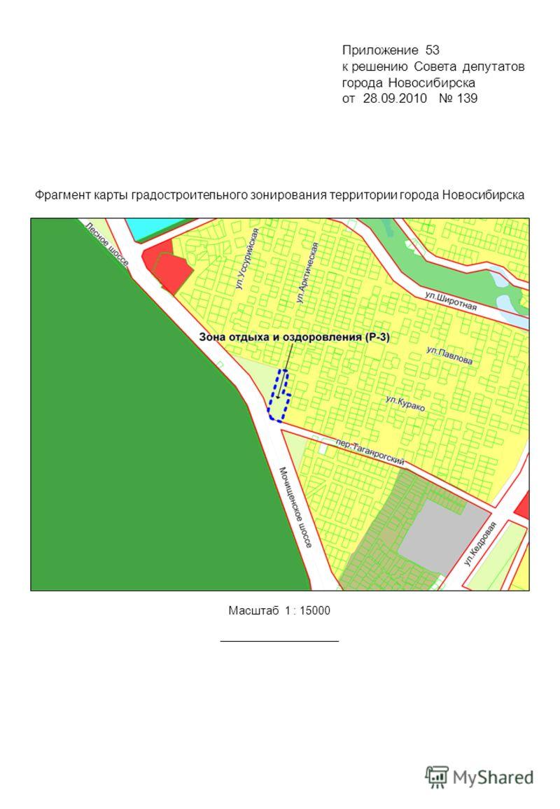 Фрагмент карты градостроительного зонирования территории города Новосибирска Масштаб 1 : 15000 Приложение 53 к решению Совета депутатов города Новосибирска от 28.09.2010 139