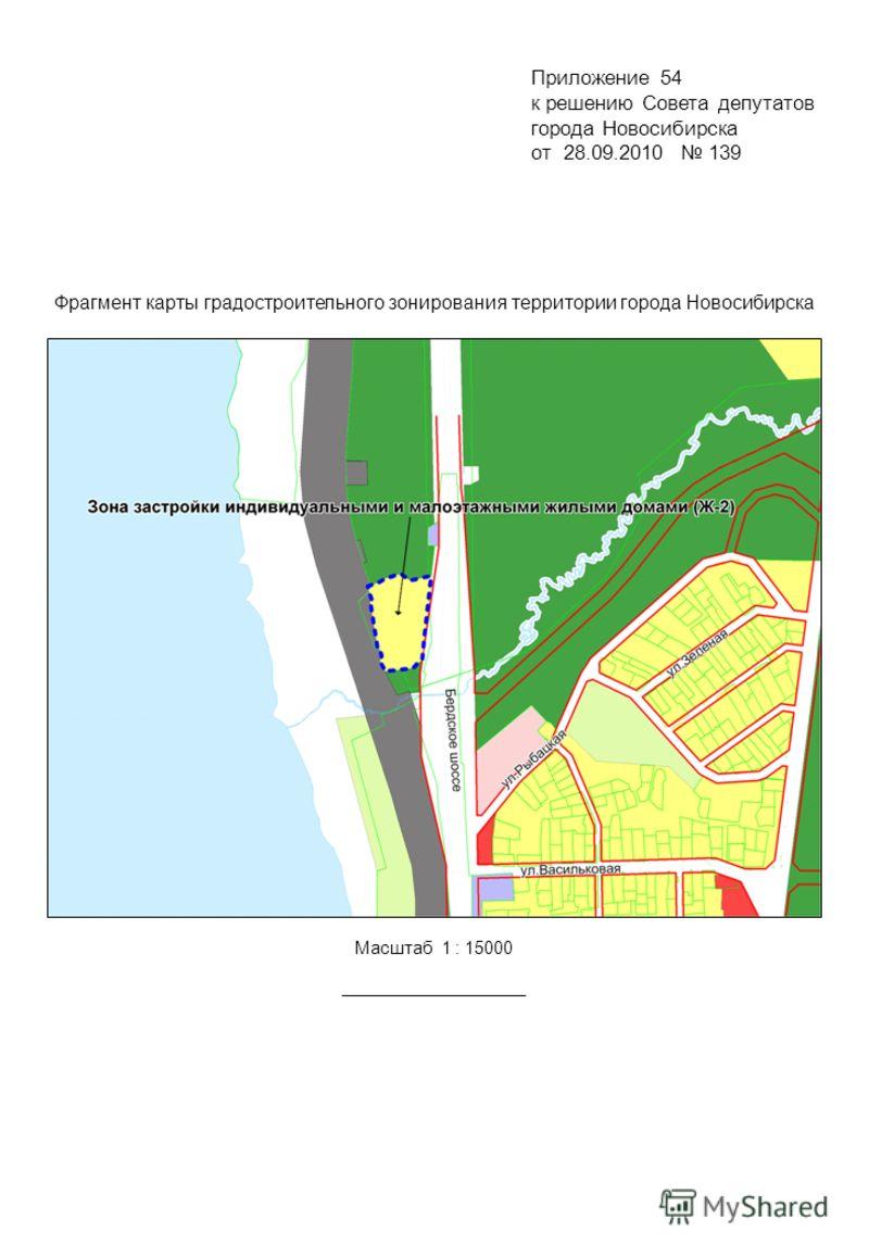 Фрагмент карты градостроительного зонирования территории города Новосибирска Масштаб 1 : 15000 Приложение 54 к решению Совета депутатов города Новосибирска от 28.09.2010 139