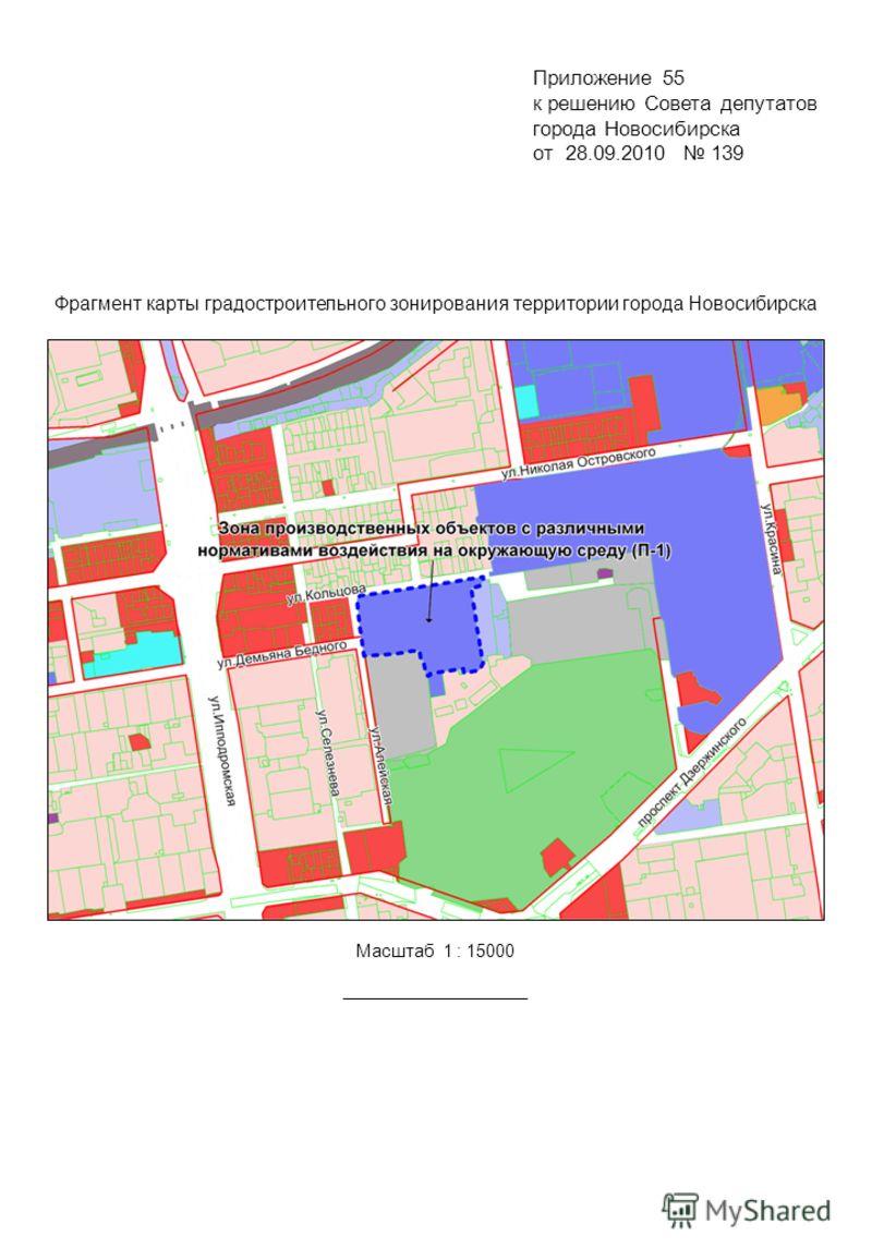 Фрагмент карты градостроительного зонирования территории города Новосибирска Масштаб 1 : 15000 Приложение 55 к решению Совета депутатов города Новосибирска от 28.09.2010 139