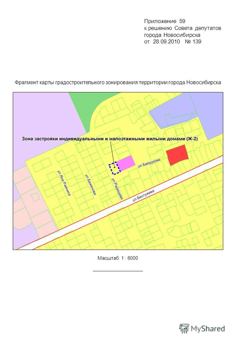 Фрагмент карты градостроительного зонирования территории города Новосибирска Масштаб 1 : 6000 Приложение 59 к решению Совета депутатов города Новосибирска от 28.09.2010 139