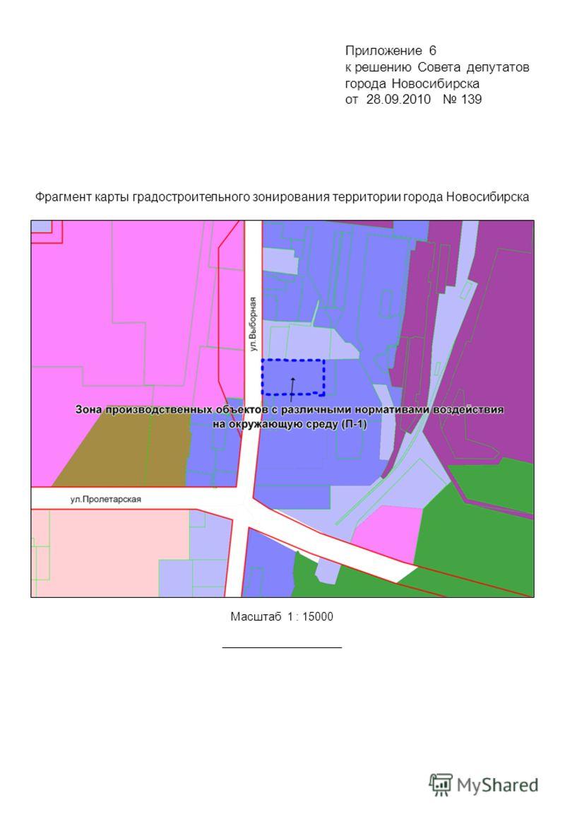 Фрагмент карты градостроительного зонирования территории города Новосибирска Масштаб 1 : 15000 Приложение 6 к решению Совета депутатов города Новосибирска от 28.09.2010 139