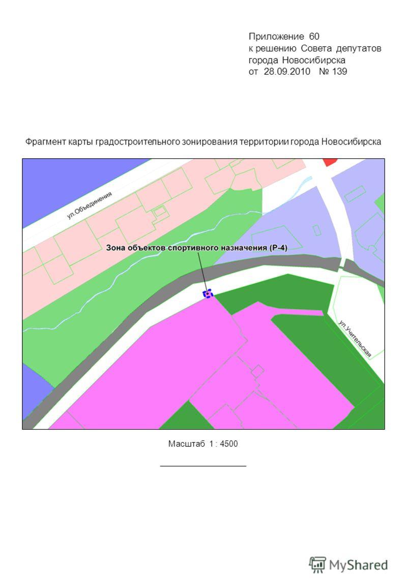 Фрагмент карты градостроительного зонирования территории города Новосибирска Масштаб 1 : 4500 Приложение 60 к решению Совета депутатов города Новосибирска от 28.09.2010 139
