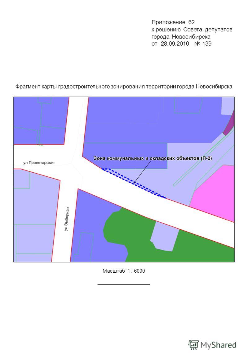 Фрагмент карты градостроительного зонирования территории города Новосибирска Масштаб 1 : 6000 Приложение 62 к решению Совета депутатов города Новосибирска от 28.09.2010 139
