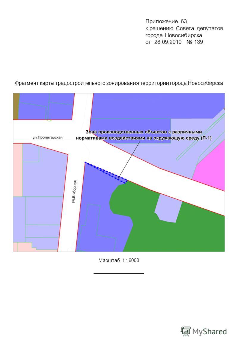 Фрагмент карты градостроительного зонирования территории города Новосибирска Масштаб 1 : 6000 Приложение 63 к решению Совета депутатов города Новосибирска от 28.09.2010 139