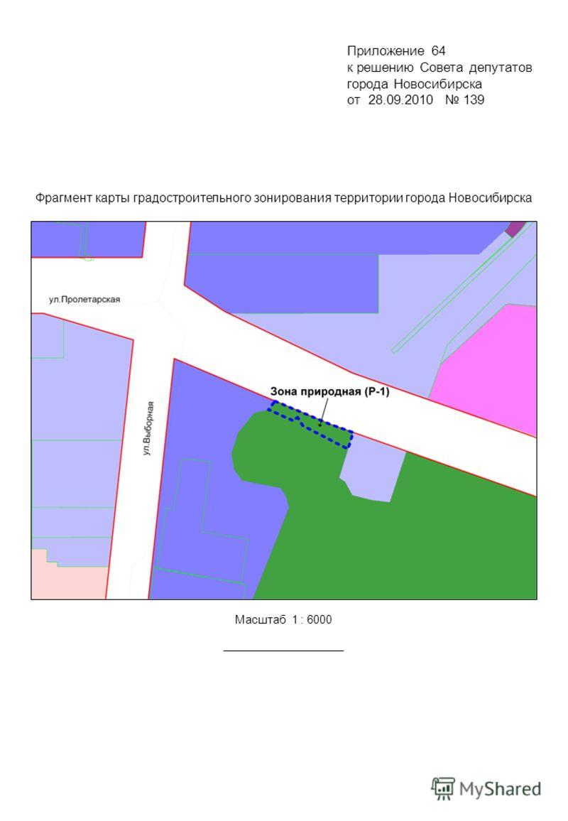 Фрагмент карты градостроительного зонирования территории города Новосибирска Масштаб 1 : 6000 Приложение 64 к решению Совета депутатов города Новосибирска от 28.09.2010 139