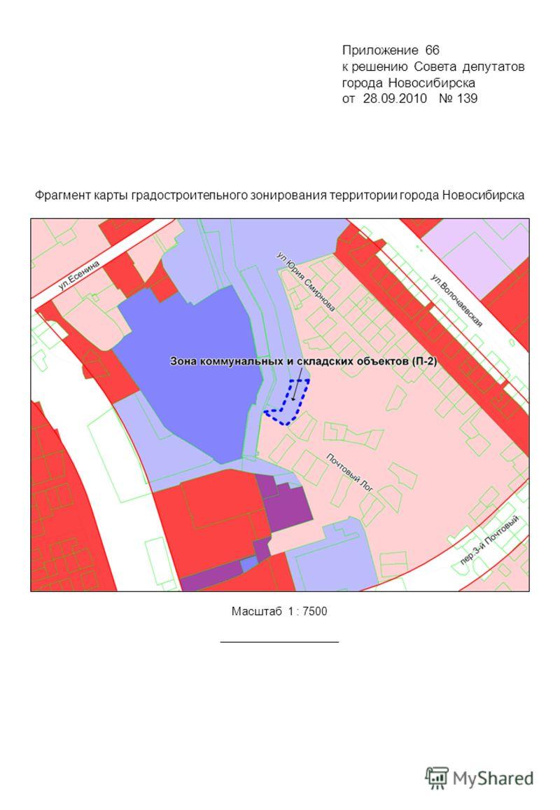 Фрагмент карты градостроительного зонирования территории города Новосибирска Масштаб 1 : 7500 Приложение 66 к решению Совета депутатов города Новосибирска от 28.09.2010 139