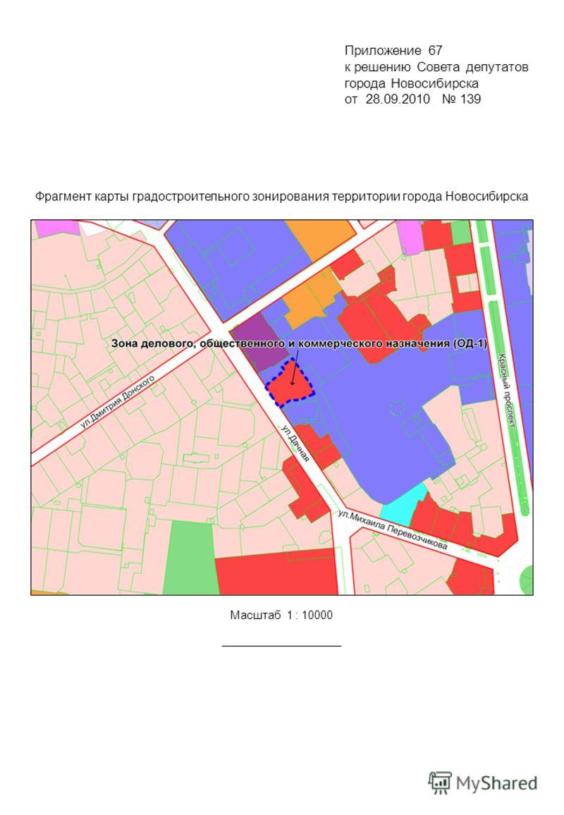 Фрагмент карты градостроительного зонирования территории города Новосибирска Масштаб 1 : 10000 Приложение 67 к решению Совета депутатов города Новосибирска от 28.09.2010 139