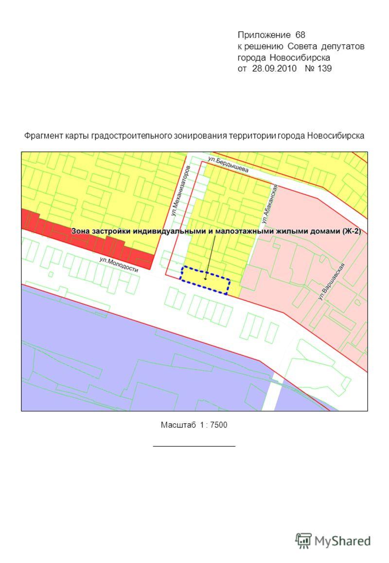 Фрагмент карты градостроительного зонирования территории города Новосибирска Масштаб 1 : 7500 Приложение 68 к решению Совета депутатов города Новосибирска от 28.09.2010 139