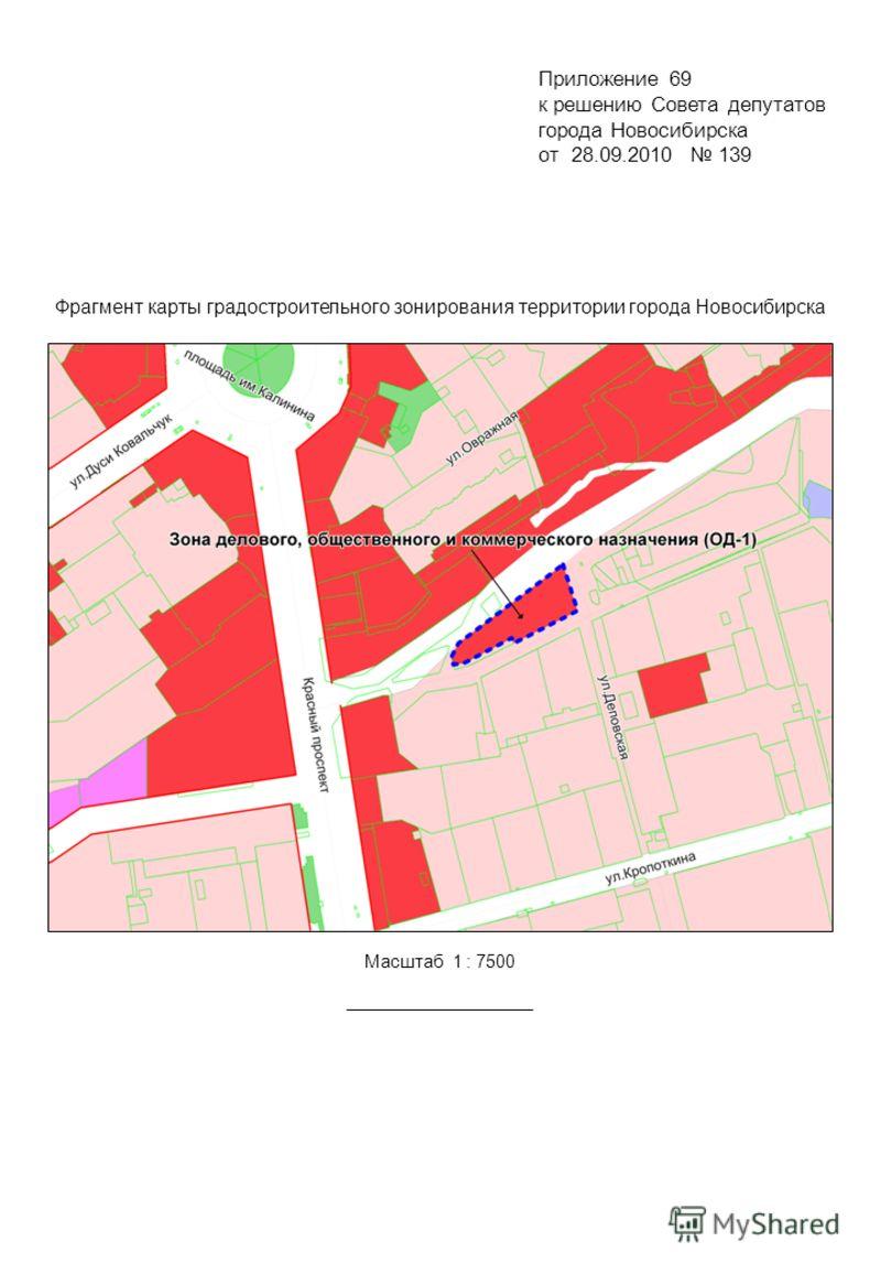 Фрагмент карты градостроительного зонирования территории города Новосибирска Масштаб 1 : 7500 Приложение 69 к решению Совета депутатов города Новосибирска от 28.09.2010 139