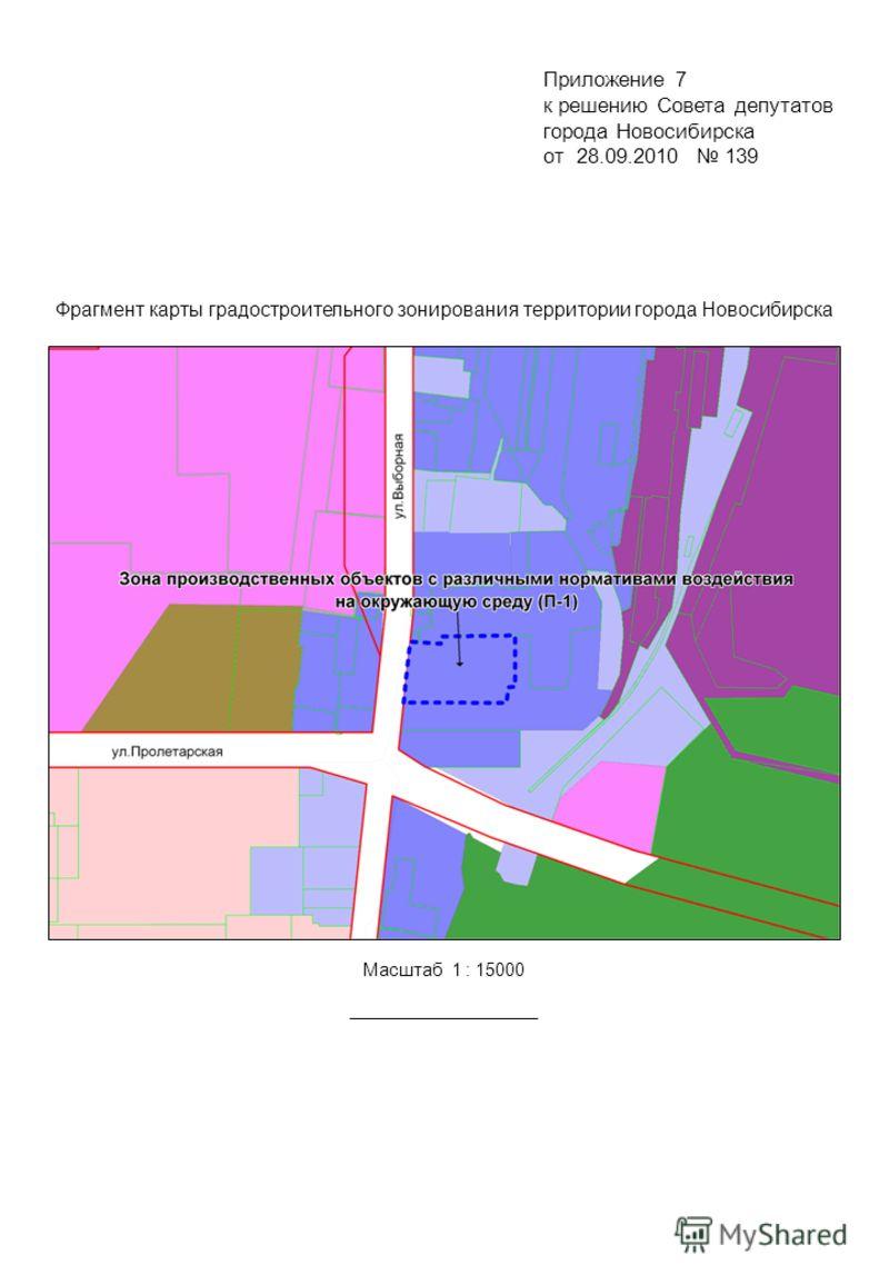 Фрагмент карты градостроительного зонирования территории города Новосибирска Масштаб 1 : 15000 Приложение 7 к решению Совета депутатов города Новосибирска от 28.09.2010 139