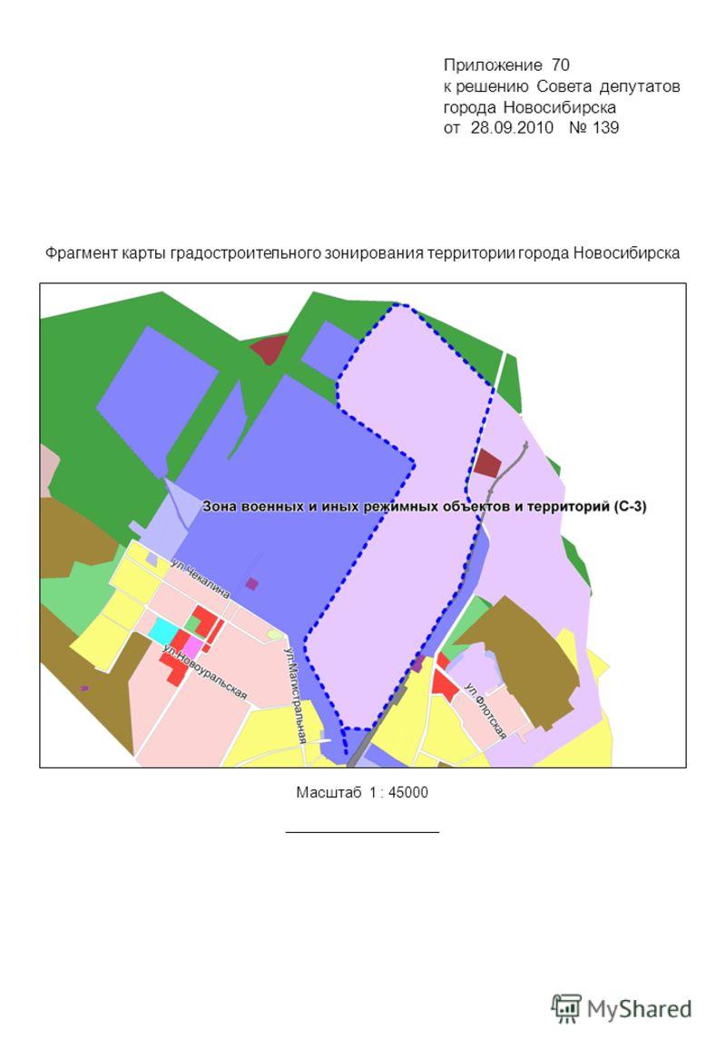 Фрагмент карты градостроительного зонирования территории города Новосибирска Масштаб 1 : 45000 Приложение 70 к решению Совета депутатов города Новосибирска от 28.09.2010 139