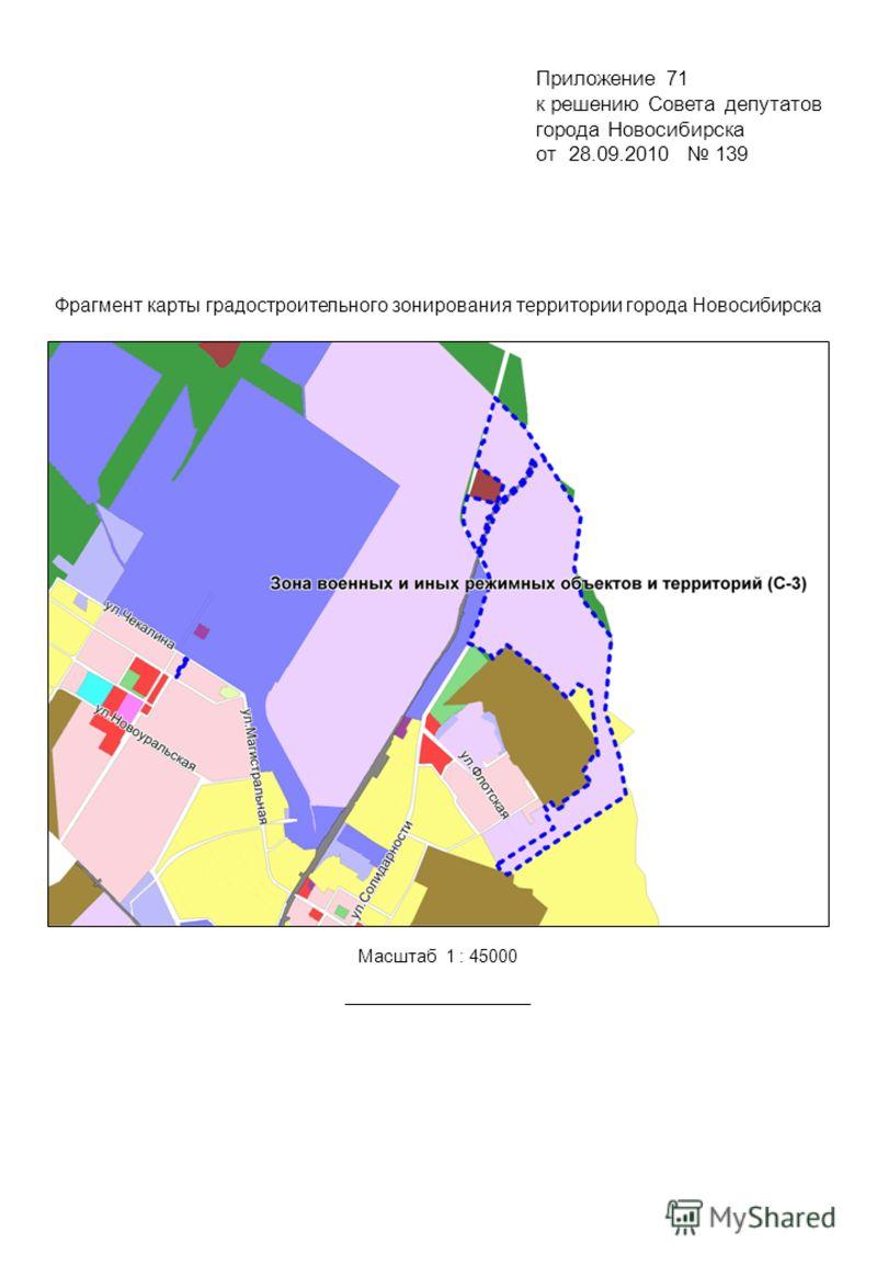 Фрагмент карты градостроительного зонирования территории города Новосибирска Масштаб 1 : 45000 Приложение 71 к решению Совета депутатов города Новосибирска от 28.09.2010 139