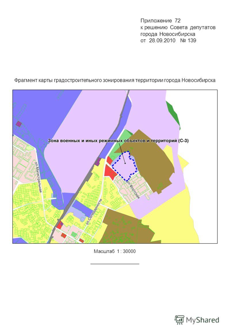Фрагмент карты градостроительного зонирования территории города Новосибирска Масштаб 1 : 30000 Приложение 72 к решению Совета депутатов города Новосибирска от 28.09.2010 139