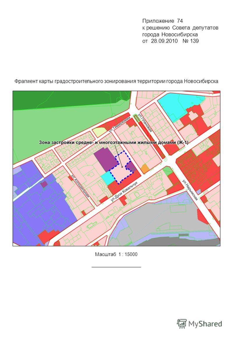 Фрагмент карты градостроительного зонирования территории города Новосибирска Масштаб 1 : 15000 Приложение 74 к решению Совета депутатов города Новосибирска от 28.09.2010 139