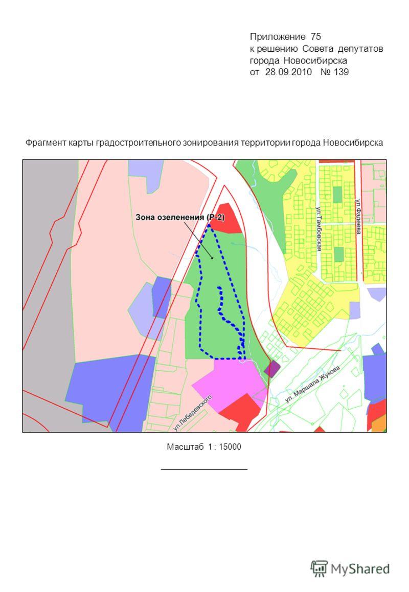 Фрагмент карты градостроительного зонирования территории города Новосибирска Масштаб 1 : 15000 Приложение 75 к решению Совета депутатов города Новосибирска от 28.09.2010 139
