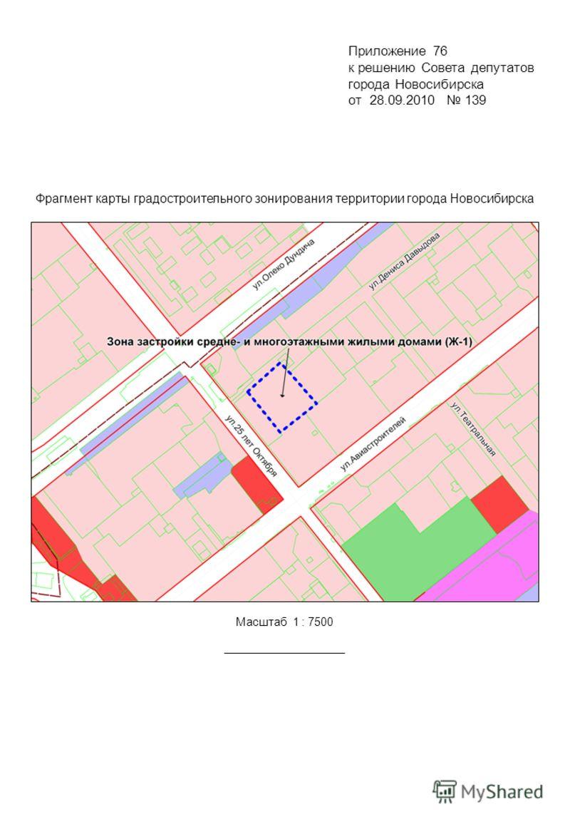 Фрагмент карты градостроительного зонирования территории города Новосибирска Масштаб 1 : 7500 Приложение 76 к решению Совета депутатов города Новосибирска от 28.09.2010 139