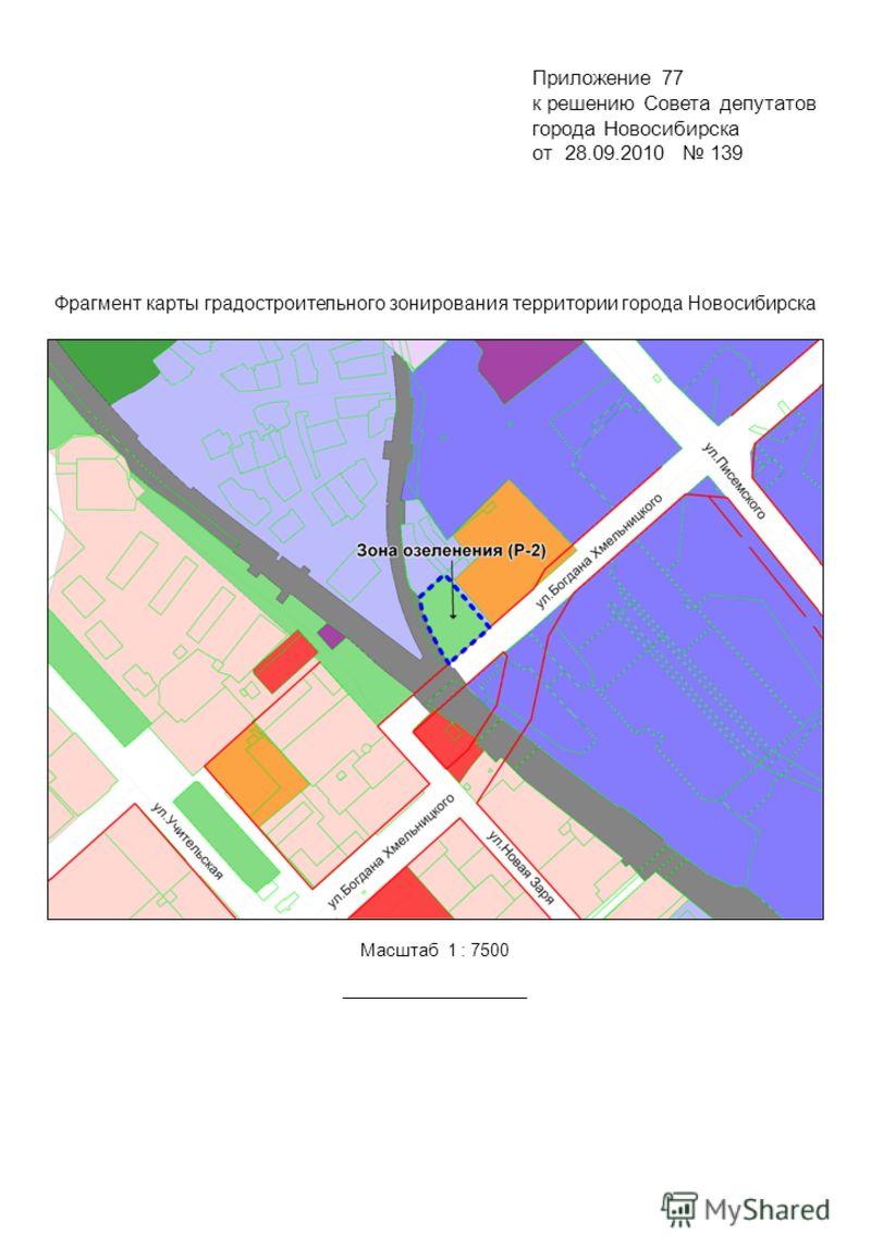 Фрагмент карты градостроительного зонирования территории города Новосибирска Масштаб 1 : 7500 Приложение 77 к решению Совета депутатов города Новосибирска от 28.09.2010 139