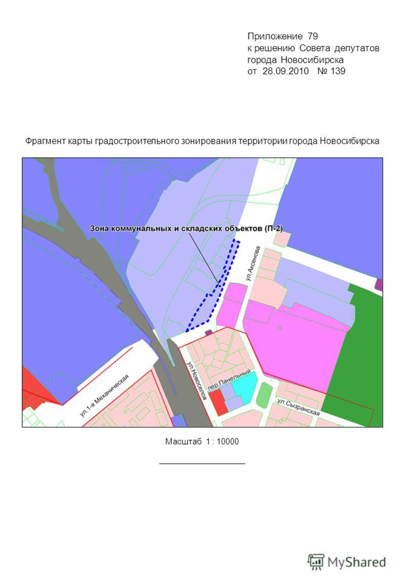 Фрагмент карты градостроительного зонирования территории города Новосибирска Масштаб 1 : 10000 Приложение 79 к решению Совета депутатов города Новосибирска от 28.09.2010 139