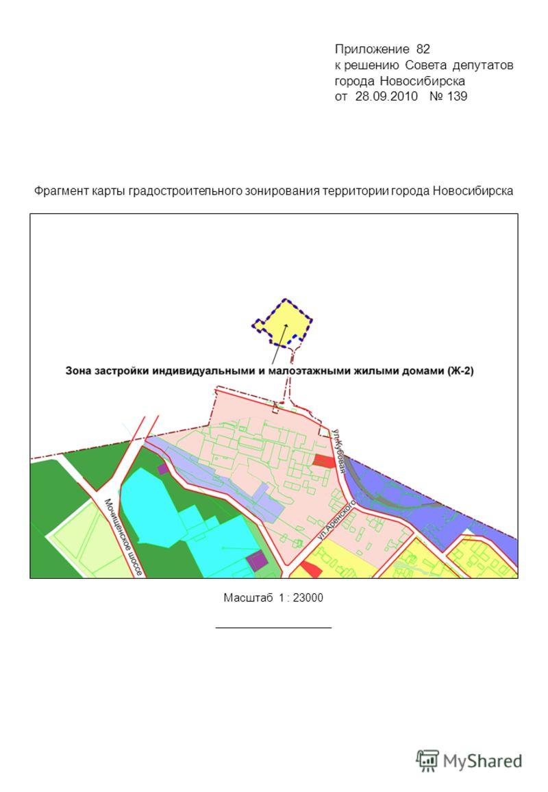 Фрагмент карты градостроительного зонирования территории города Новосибирска Масштаб 1 : 23000 Приложение 82 к решению Совета депутатов города Новосибирска от 28.09.2010 139