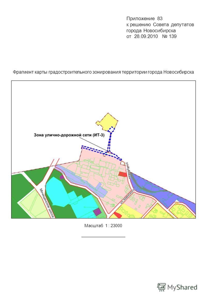 Фрагмент карты градостроительного зонирования территории города Новосибирска Масштаб 1 : 23000 Приложение 83 к решению Совета депутатов города Новосибирска от 28.09.2010 139