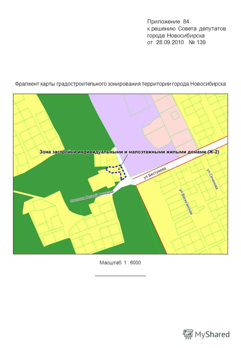 Фрагмент карты градостроительного зонирования территории города Новосибирска Масштаб 1 : 6000 Приложение 84 к решению Совета депутатов города Новосибирска от 28.09.2010 139