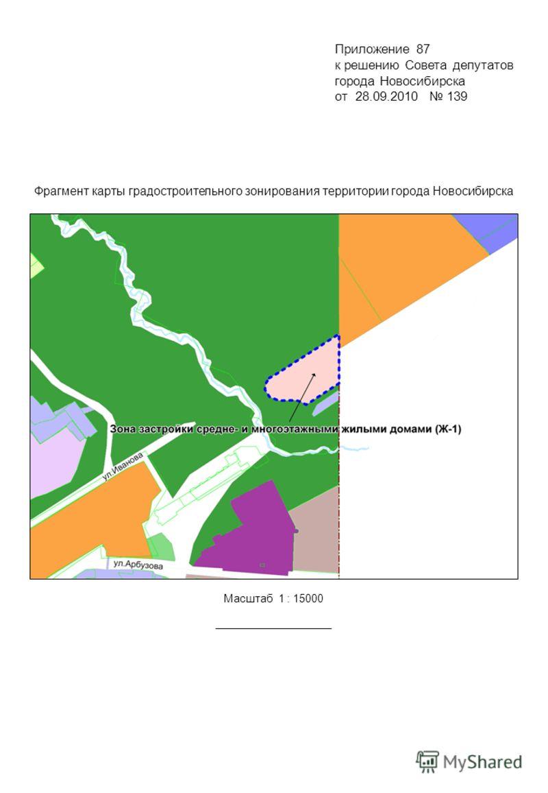 Фрагмент карты градостроительного зонирования территории города Новосибирска Масштаб 1 : 15000 Приложение 87 к решению Совета депутатов города Новосибирска от 28.09.2010 139