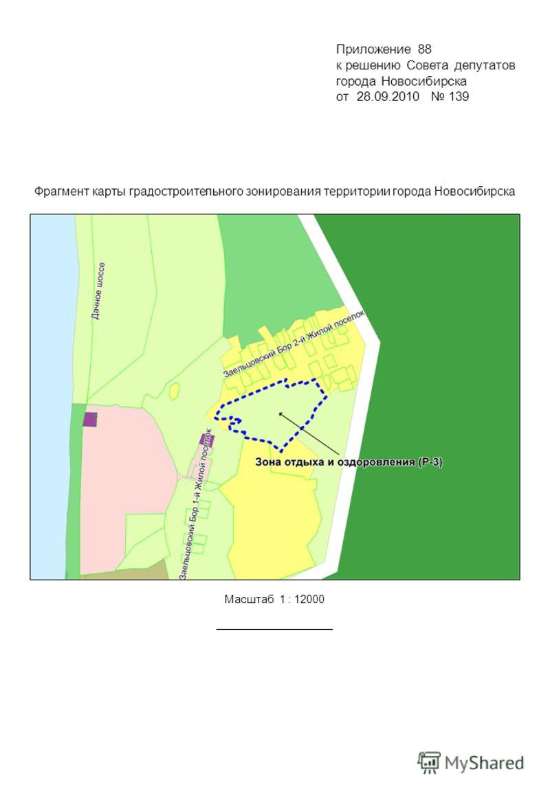 Фрагмент карты градостроительного зонирования территории города Новосибирска Масштаб 1 : 12000 Приложение 88 к решению Совета депутатов города Новосибирска от 28.09.2010 139