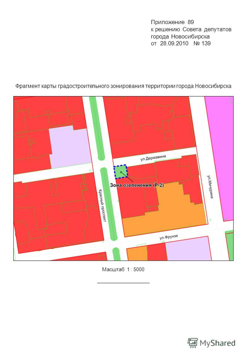 Фрагмент карты градостроительного зонирования территории города Новосибирска Масштаб 1 : 5000 Приложение 89 к решению Совета депутатов города Новосибирска от 28.09.2010 139