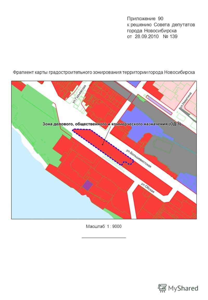 Фрагмент карты градостроительного зонирования территории города Новосибирска Масштаб 1 : 9000 Приложение 90 к решению Совета депутатов города Новосибирска от 28.09.2010 139