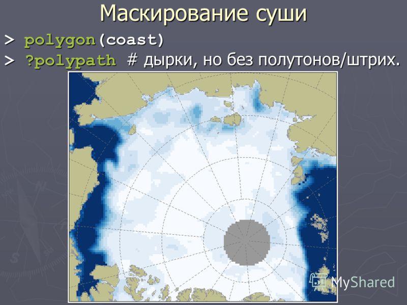 Маскирование суши > polygon(coast) > ?polypath # дырки, но без полутонов/штрих.