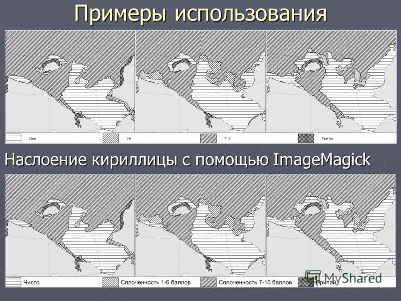 Примеры использования Наслоение кириллицы с помощью ImageMagick