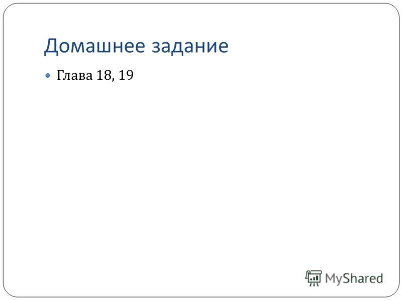 Домашнее задание Глава 18, 19