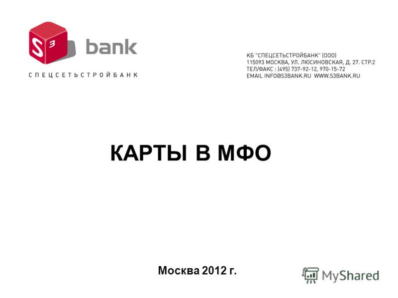 Москва 2012 г. КАРТЫ В МФО
