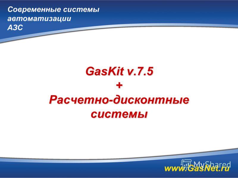 GasKit v.7.5 + Расчетно-дисконтные системы