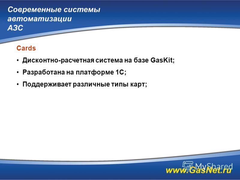 Cards Дисконтно-расчетная система на базе GasKit; Разработана на платформе 1С; Поддерживает различные типы карт;
