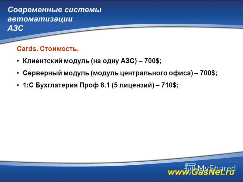 Cards. Стоимость. Клиентский модуль (на одну АЗС) – 700$; Серверный модуль (модуль центрального офиса) – 700$; 1:С Бухглатерия Проф 8.1 (5 лицензий) – 710$;