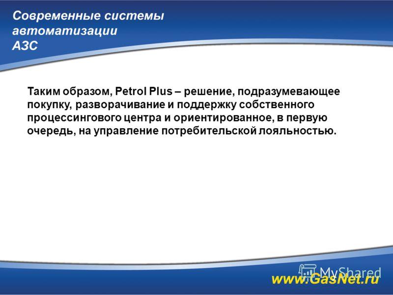 Таким образом, Petrol Plus – решение, подразумевающее покупку, разворачивание и поддержку собственного процессингового центра и ориентированное, в первую очередь, на управление потребительской лояльностью.
