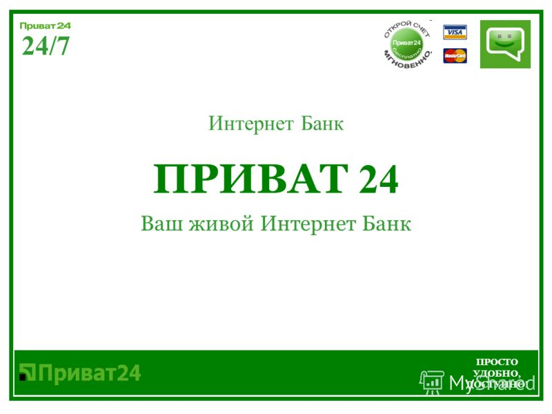 ПРИВАТ 24 Ваш живой Интернет Банк 24/7 ПРОСТО УДОБНО, ДОСТУПНО! Интернет Банк