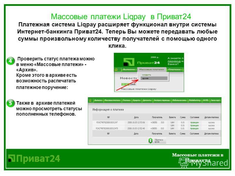 Массовые платежи в Приват 24 Платежная система Liqpay расширяет функционал внутри системы Интернет-банкинга Приват24. Теперь Вы можете передавать любые суммы произвольному количеству получателей с помощью одного клика. Массовые платежи Liqpay в Прива