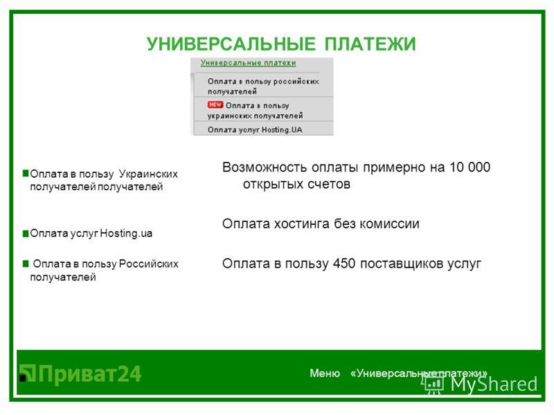 Возможность оплаты примерно на 10 000 открытых счетов Оплата хостинга без комиссии Оплата в пользу 450 поставщиков услуг Оплата в пользу Украинских получателей получателей Оплата услуг Hosting.ua Оплата в пользу Российских получателей Универсальн Мен