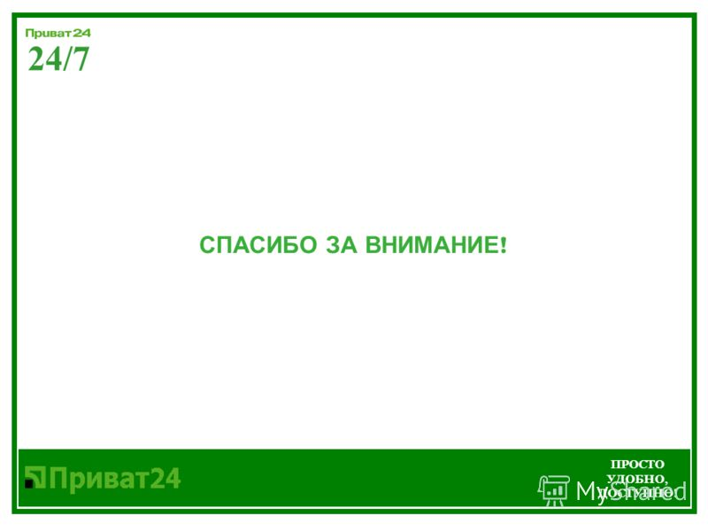 СПАСИБО ЗА ВНИМАНИЕ ! 24/7 ПРОСТО УДОБНО, ДОСТУПНО!