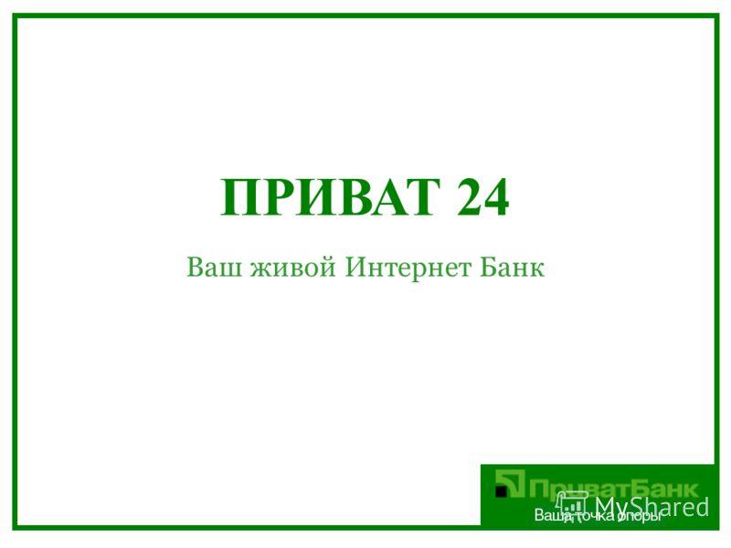 ПРИВАТ 24 Ваш живой Интернет Банк
